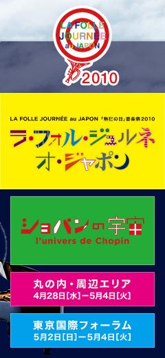 http://www.lfj.jp/lfj_2010/img/logo_index.jpg