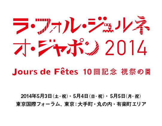 ラ・フォル・ジュルネ・オ・ジャポン 2014 Jours de Fêtes 10回記念 祝祭の日 2014年 5月3日(土・祝)・ 5月4日(日・祝)・ 5月5日(月・祝) 東京国際フォーラム、東京:大手町・丸の内・有楽町エリア