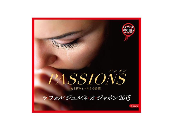 ラ・フォル・ジュルネ・オ・ジャポン2015 公式CD「PASSIONS~パシオン」