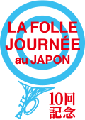 LA FOLLE JOURNÉE au JAPON 10回記念