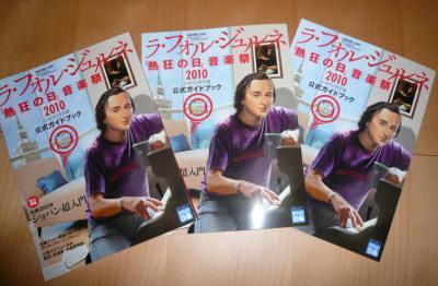 lfj2010guidebook.jpg