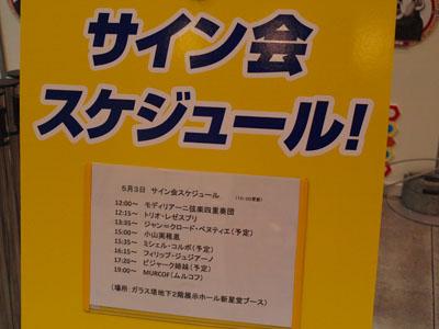 サイン会の会場へGO! 02